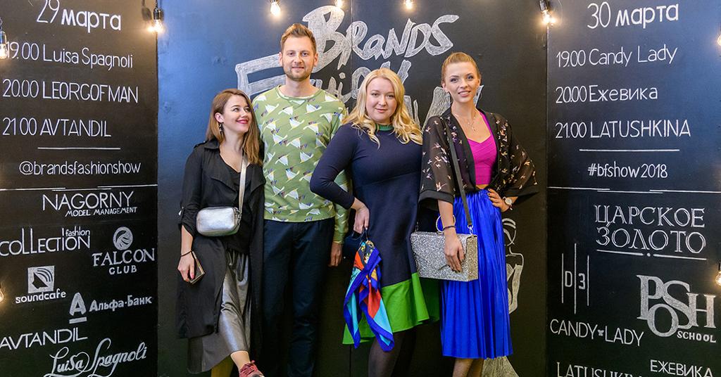 Гости Brands Fashion Show | 2 день (1 часть) 1