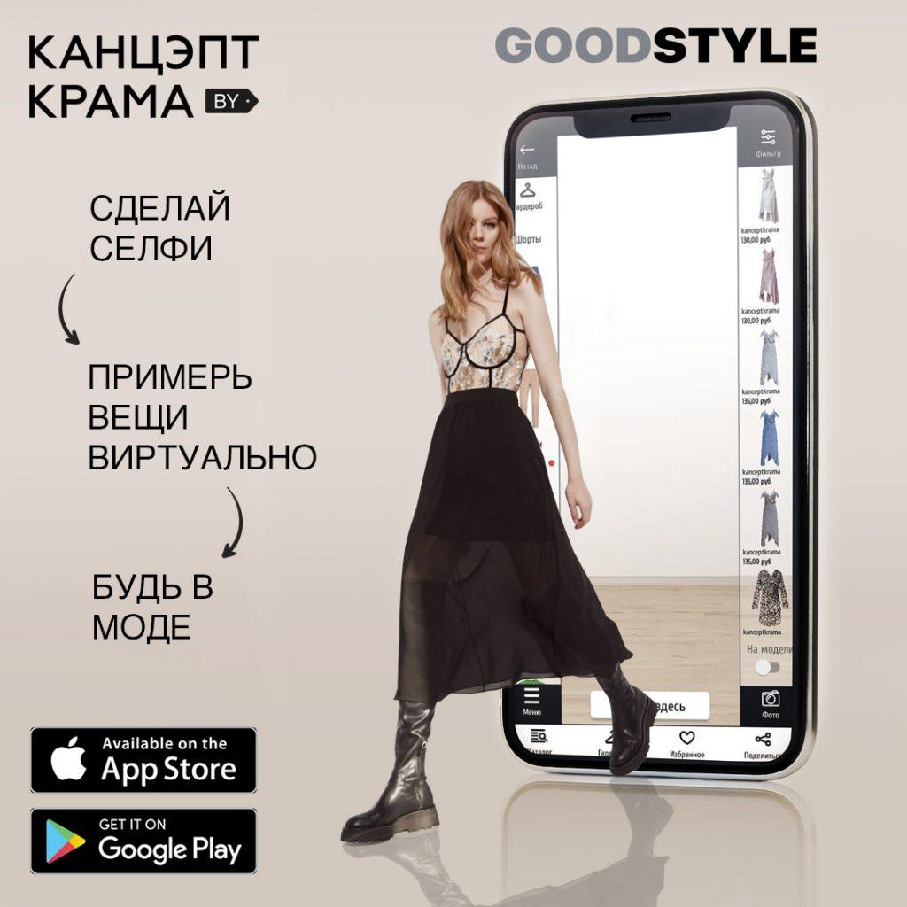 «Канцэпт-крама» и разработчики приложения GoodStyle запустили проект по виртуальной примерке одежды 2