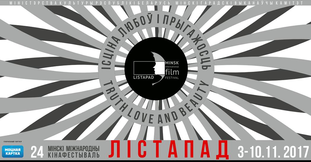 24-й международный кинофестиваль «Лістапад» пройдет в Минске 1