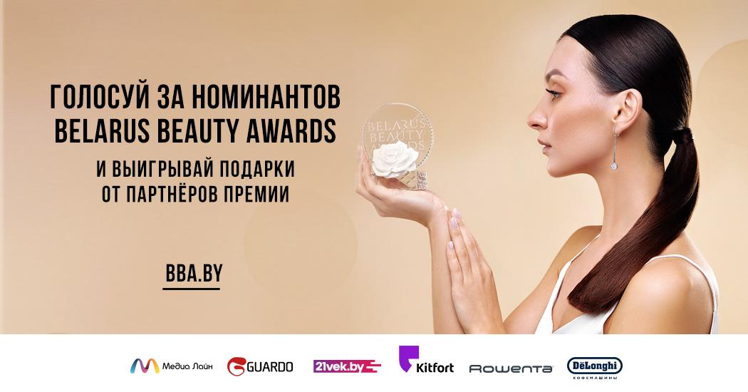 Голосуй за номинантов Belarus Beauty Awards 2021 1