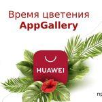 «Время цветения AppGallery». Что приготовили HUAWEI и партнеры?