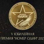 """V юбилейная премия """"Номер один"""""""