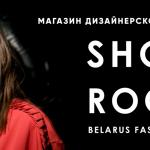 белорусские дизайнеры