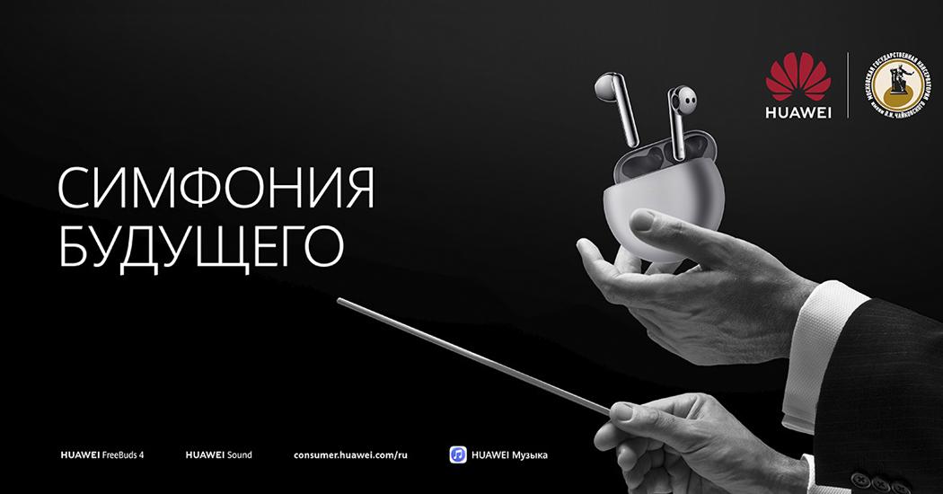 Huawei и Московская консерватория объединили усилия ради качественной музыки